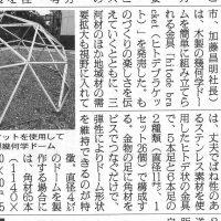 日刊木材新聞記事, 加藤数物hitode bracket