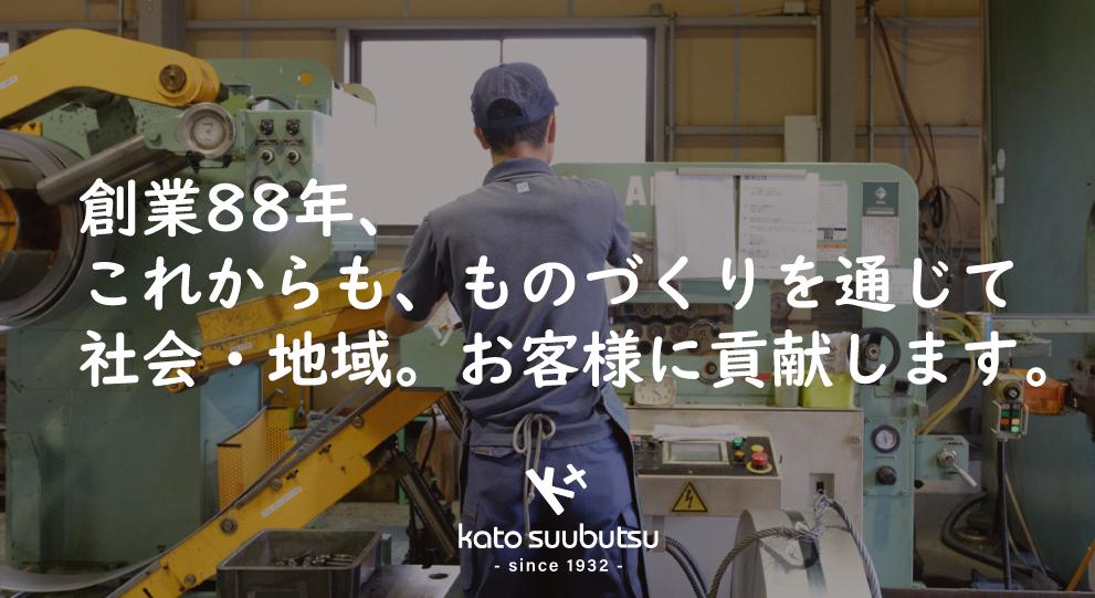 愛知県豊川市の金属プレス加工会社 加藤数物